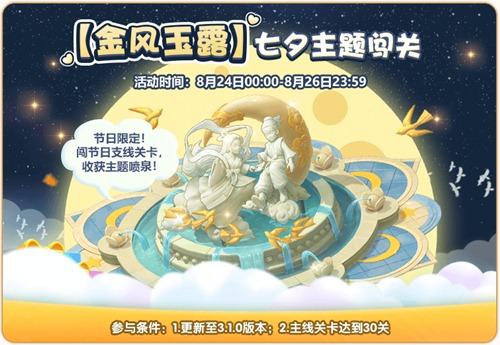 图6:《梦幻花园》七夕特别装扮.jpg