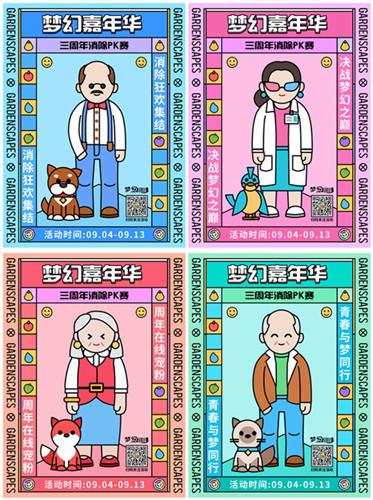 图2:《梦幻花园》线上嘉年华竞技.jpg