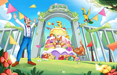 图3:《梦幻花园》3周年庆典.jpg