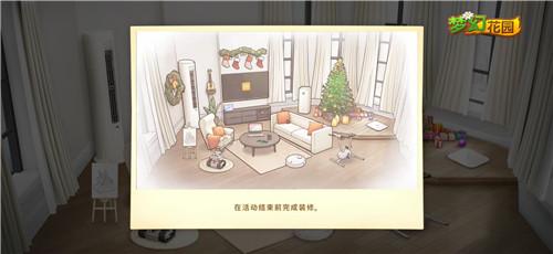 图2:《梦幻花园》小米定制主题房间.jpg