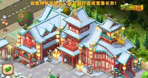 图4:《梦幻花园》雪落长安主屋区域.jpg