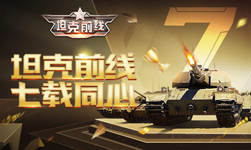 七载同心《坦克前线》七周年庆典火热开启