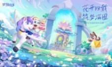 《梦幻花园》4周年版本爆料 全新萌宠伴你云间梦游