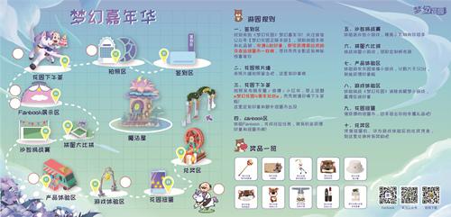 图5:《梦幻花园》4周年游园手册.jpg