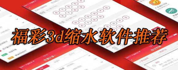 福彩3d缩水软件推荐